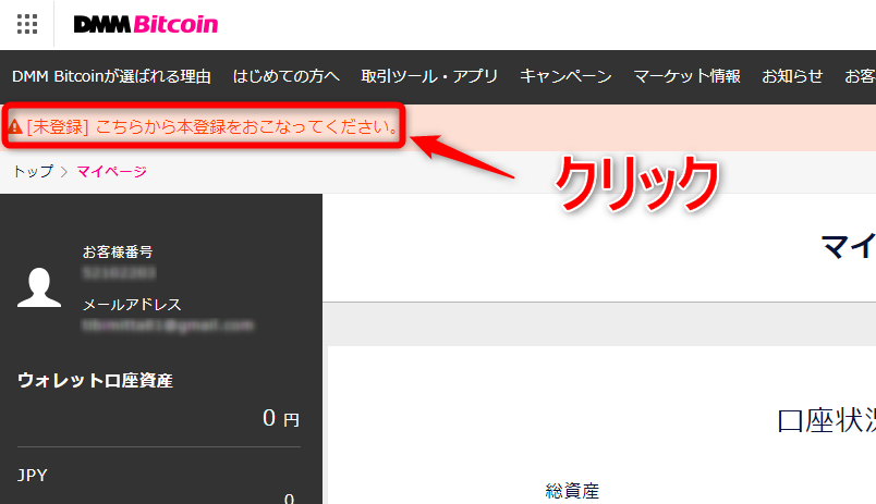 DMMbitcoinのメール認証2