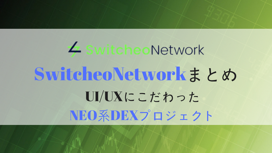 Switcheo Network(SWH) 仮想通貨